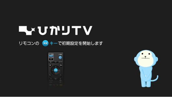 ひかりTV リモコンのペアリング