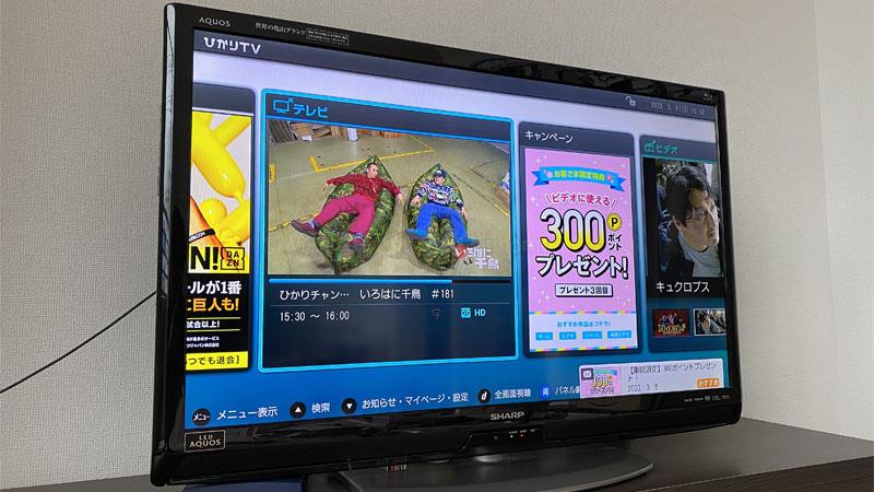 ひかりTVのTOP画面
