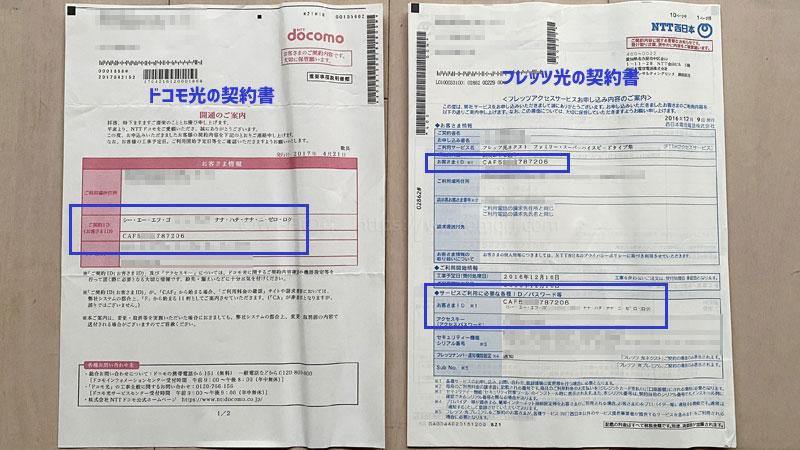 CAF番号が書かれた光回線のID通知書
