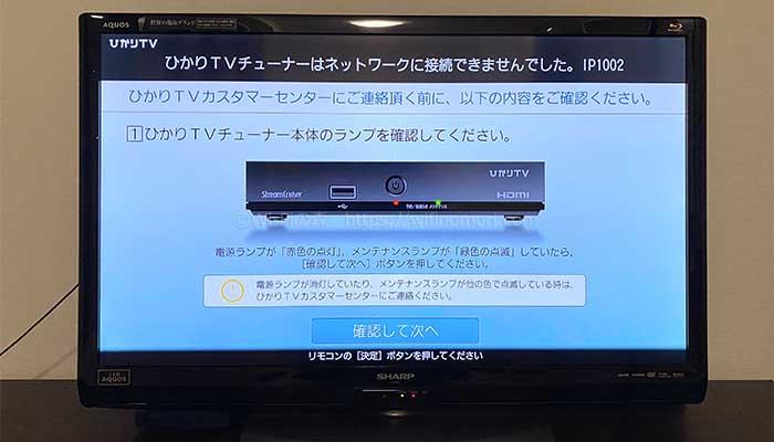 ひかりTVのIP1002エラー