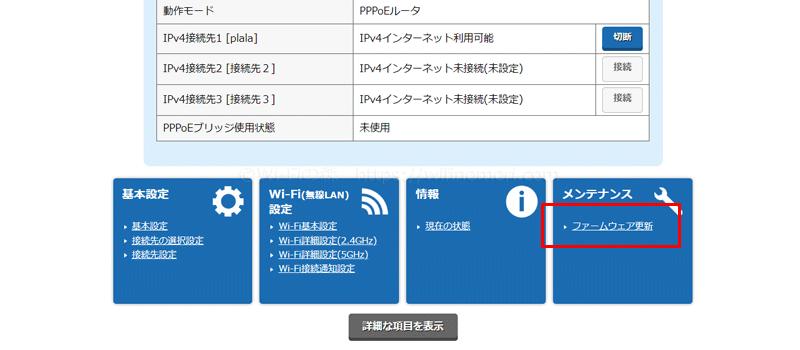 クイック設定Webにて「ファームウェア更新」をクリック