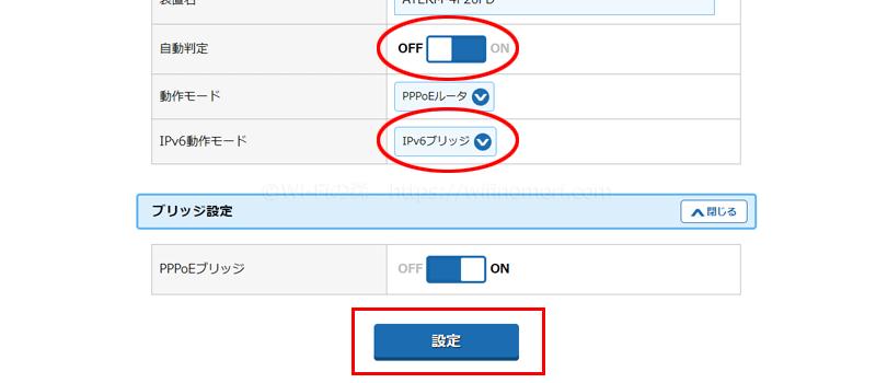 自動判定をオフにし、IPv6動作モードを「IPv6ブリッジ」にして「設定」をクリック