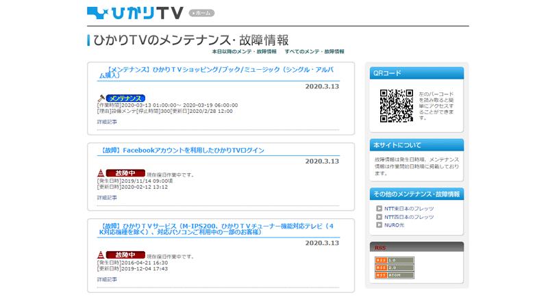 ひかりTV公式サイトでエラーが出ていないか確認する