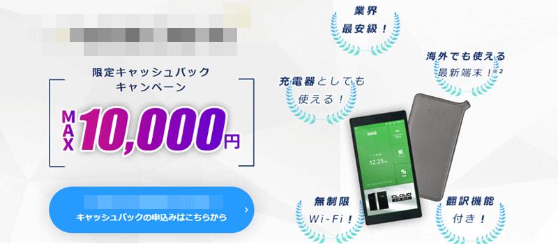 無制限に使えるポケットWiFiとして人気の「Mugen WiFi」が、最大10,000円のキャッシュバックを始めました。