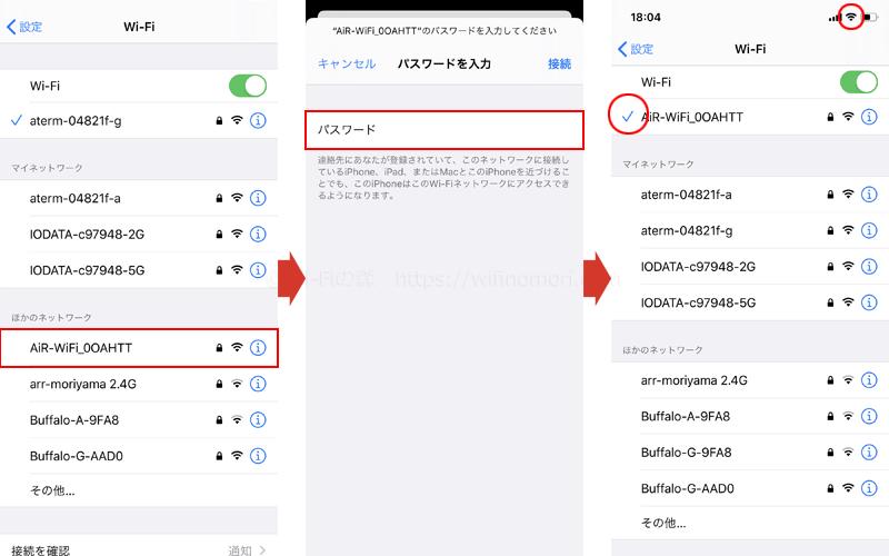 ポケモバCloud Wi-Fiの繋ぎ方