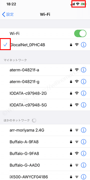 Wi-Fiの接続完了