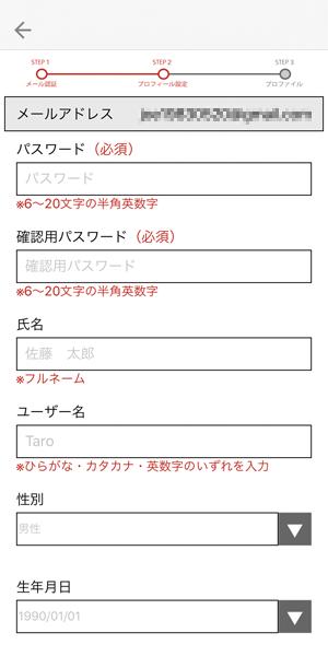 パスワードや名前などを登録