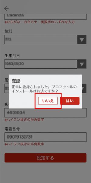 【iPhone】プロファイルのダウンロード