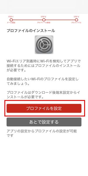 「プロファイルを設定」をタップするとプロファイルのダウンロードページヘ移動します。