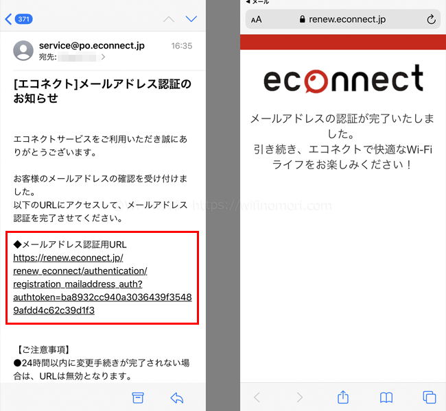エコネクトのメール認証