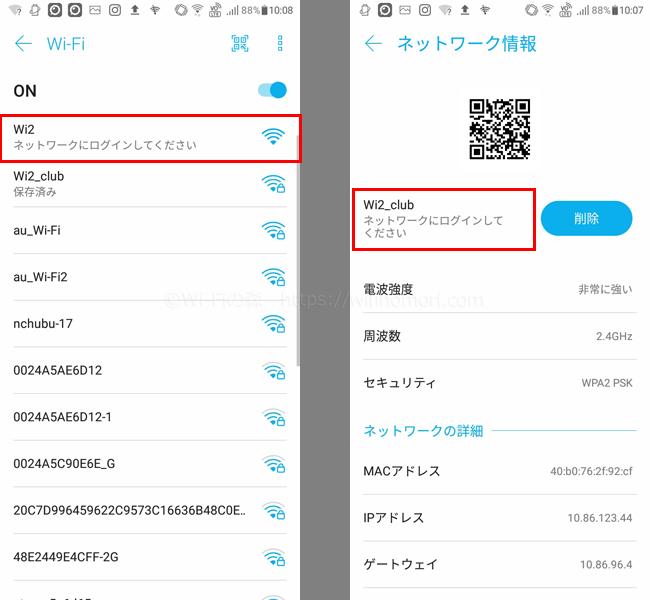 Androidはエコネクトが使えない
