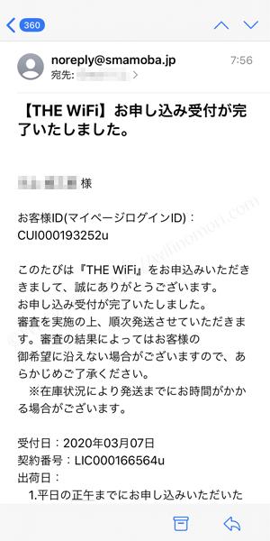 THE WiFiを実際に申し込みました。