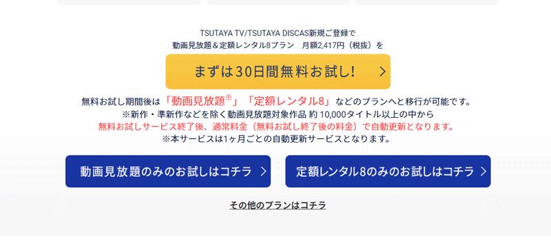 「TSUTAYA TV」だけの会員にはなれない