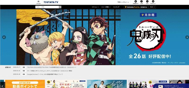 TSUTAYA TV/DISCASの特徴、できること、できないこと