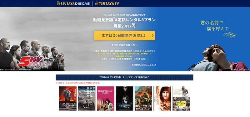 実際には「TSUTAYA TV/DISCAS」統合サービスみたいになっている