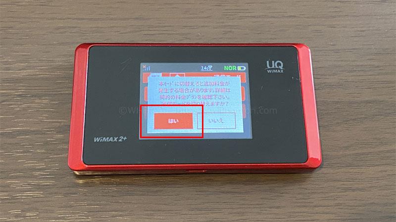 WX05ハイスピードプラスエリアモードへ切り替える