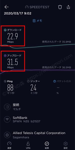 WX05×FUJI Wifiの実効速度を測定