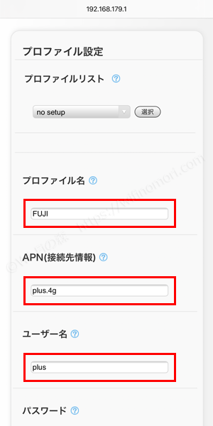 WX05にFUJI WifiのAPN設定を行う