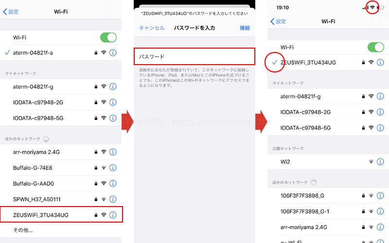 ゼウスWiFiのWi-Fiを接続する