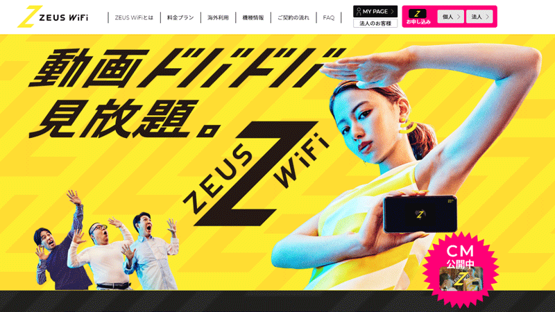 ZEUS WiFi の料金・スペック