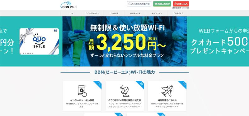 BBN WiFi の料金・スペック