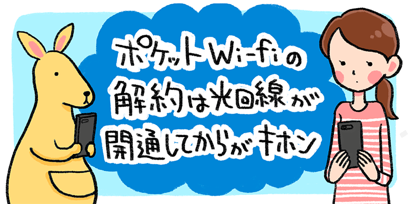ポケットWiFiの解約は光回線が開通してからが基本