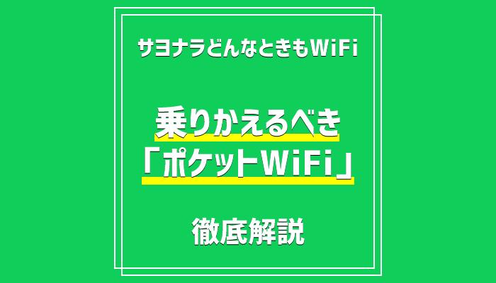 どんなときもWiFiから乗り換えるべきポケットWiFi<3選>|実績とコスパで選びましょう