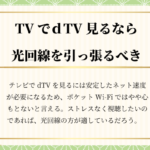 テレビでdTVを見るなら光回線がおすすめ!ポケットWi-Fiは要注意