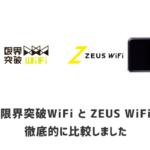 限界突破WiFi と ZEUS WiFi を徹底比較|口コミ・速度・電波・メリットとデメリットも解説します