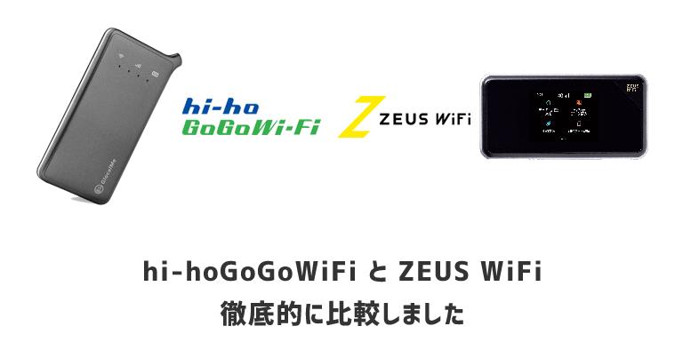 hi-hoGoGoWiFi と ZEUS WiFi を徹底比較|口コミ・速度・電波・メリットとデメリットも解説します
