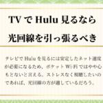 テレビでHuluを見るなら光回線がおすすめ!ポケットWi-Fiは要注意