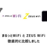 まるっとWiFi と ZEUS WiFiを徹底比較|口コミ・速度・電波・メリットとデメリットも解説します