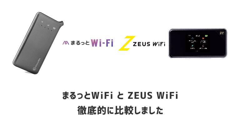 まるっとWiFi と ZEUS WiFiを徹底比較 口コミ・速度・電波・メリットとデメリットも解説します