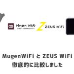 Mugen WiFi と ZEUS WiFi を徹底比較|口コミ・速度・電波・メリットとデメリットも解説します