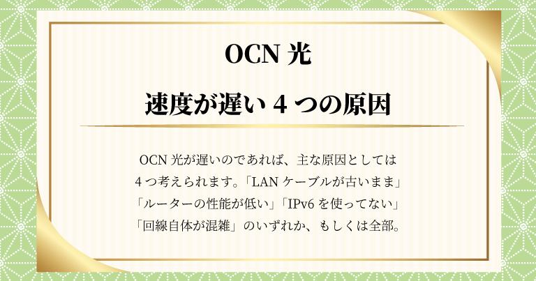 OCN光が遅い原因は4つ|さくっと簡単に解決する方法を解説します