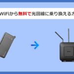 ポケットWiFiから無料で光回線に乗り換える方法と注意点を解説