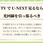テレビでU-NEXTを見るなら光回線がおすすめ!ポケットWi-Fiは要注意