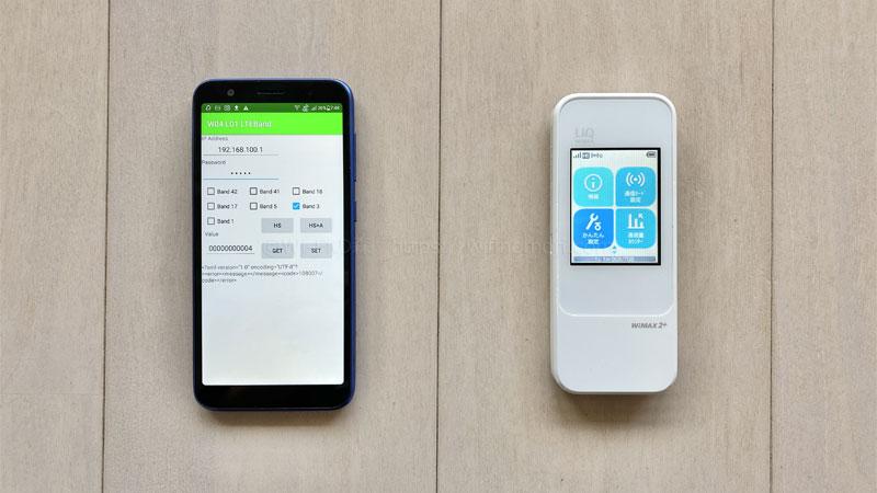 WiMAXルーター「W03」「W04」「W05」のBANDを固定させる方法