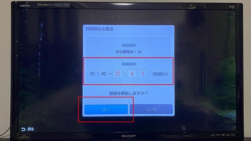 リモコンの録画ボタンを押せば録画開始