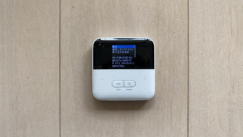 「▽」ボタンを押して「Wi-Fi名(SSID)」にカーソルを合わせたら「OK」ボタンを押しましょう。