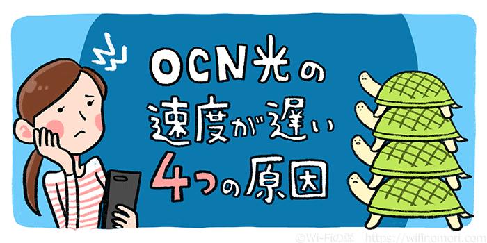 OCN光が遅い4つの原因