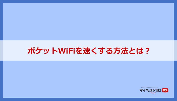 ポケットWiFiを速くする7つの方法をネット回線の専門家が解説