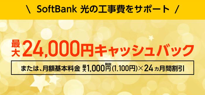 SoftBank 光 乗り換え新規で キャッシュバック/割引キャンペーン