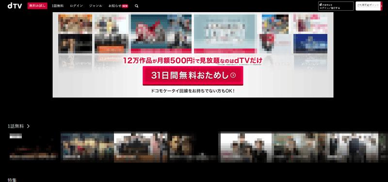 「dTV」ざっくり解説:コスパ最強、ドコモユーザー以外でもOK