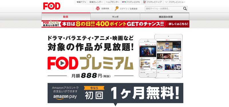 「FOD」ざっくり解説:フジテレビ系列のドラマならFOD