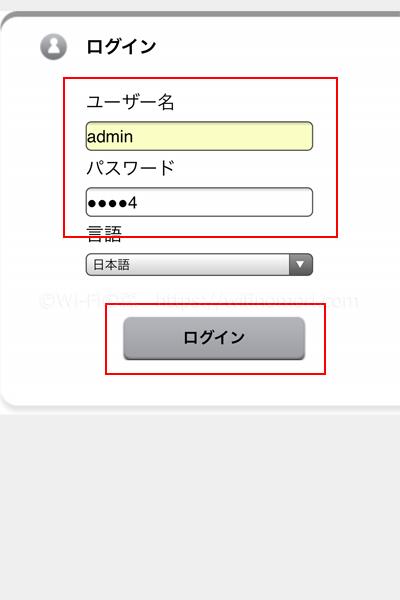 W04のログイン画面が表示されるので、ユーザ名とパスワードを入力してログインします。