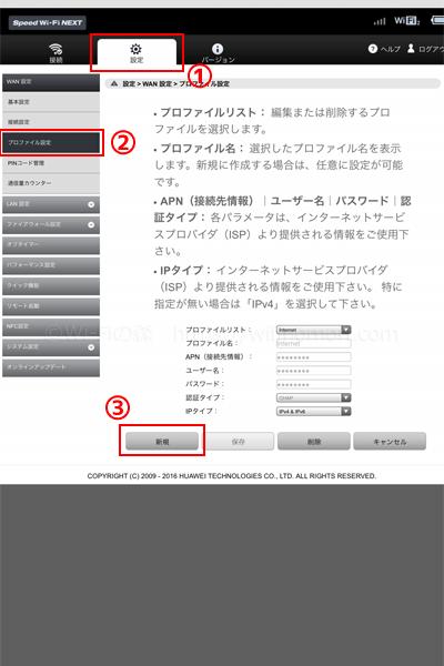 「プロファイル設定」を変更する