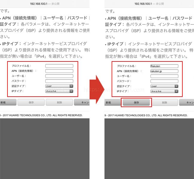 新しいプロファイルを作成できるようになるので以下の情報を打ち込みます。