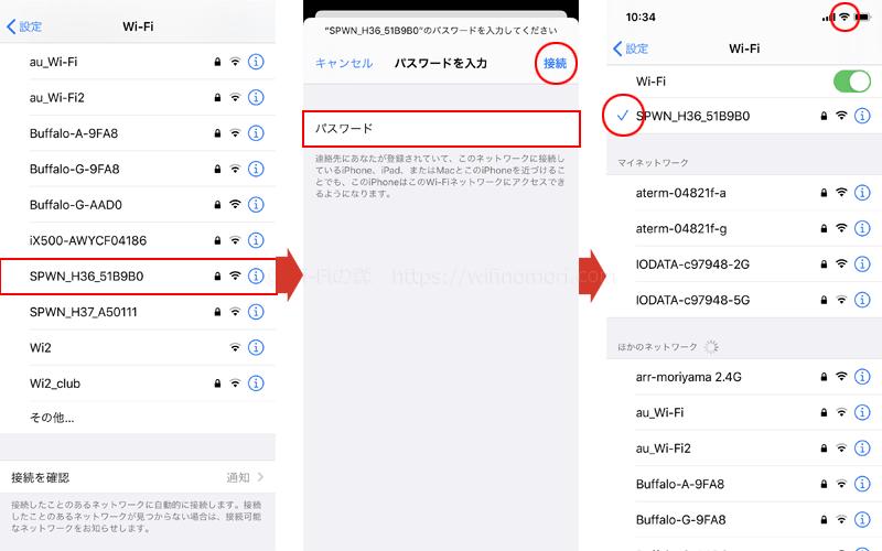 いつも通り、スマホもしくはパソコンとW05をWi-Fi接続させます。