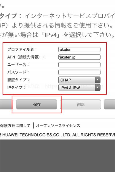 楽天モバイル(UN-LIMIT)のAPN設定情報